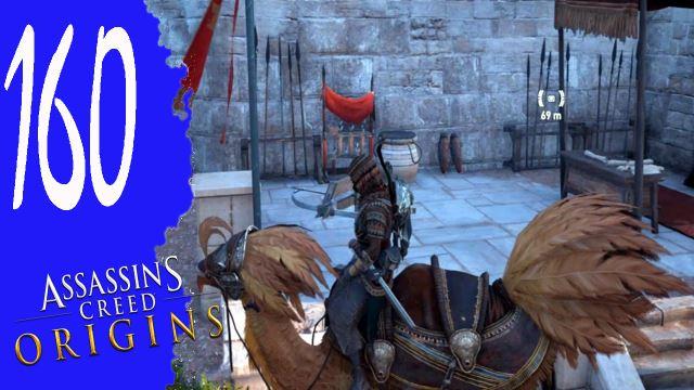 Räche ZINGxing «» Assassin's Creed Origins #160
