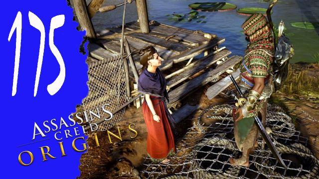 Assassins Creed Origins #175