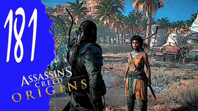 Assassins Creed Origins #181
